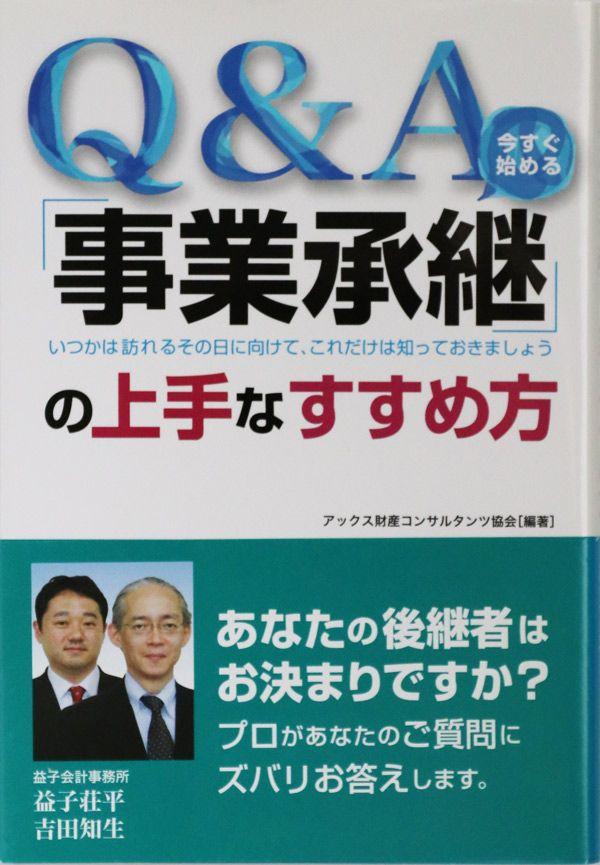 Q&A「事業承継」の上手なすすめ方
