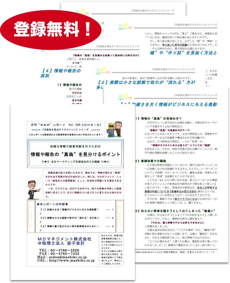 税理士法人益子会計『B&M経営レポートと助成金メルマガ』